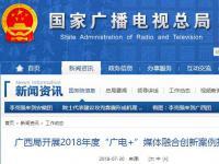"""广西局开展2018年度""""广电+""""媒体融合创新案例推选工作"""