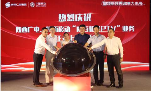 陕西移动魔百和-IPTV产品发布及业务推介会在西安举办