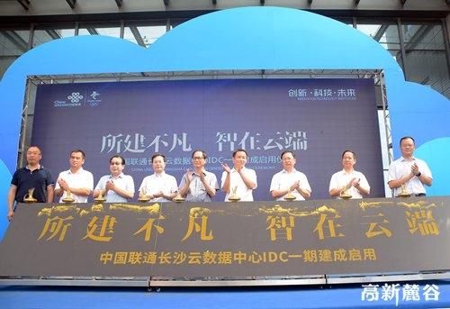 中国联通长沙云数据中心<font color=