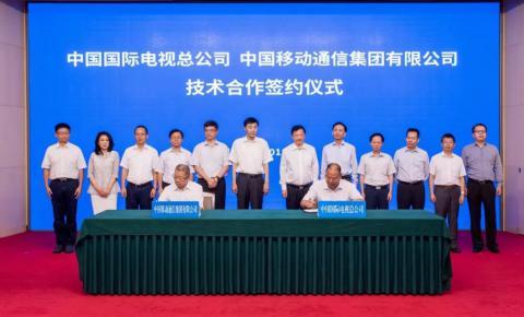 中央广播电视总台和中国移动强强联手 布局5G时代