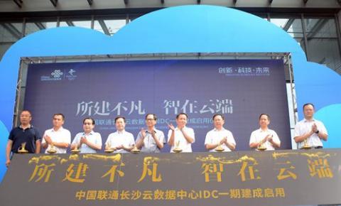 中国联通长沙云数据中心IDC一期投入使用