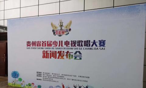 台网融合,炫佳网络助力贵州广电协办首届少儿电视歌唱大赛