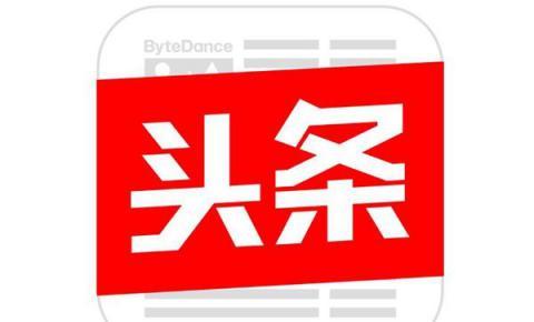 今日头条旗下musical.ly与TikTok联合推出全球<font color=