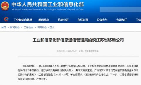 工信部约谈中国移动:违规营销校园电信业务