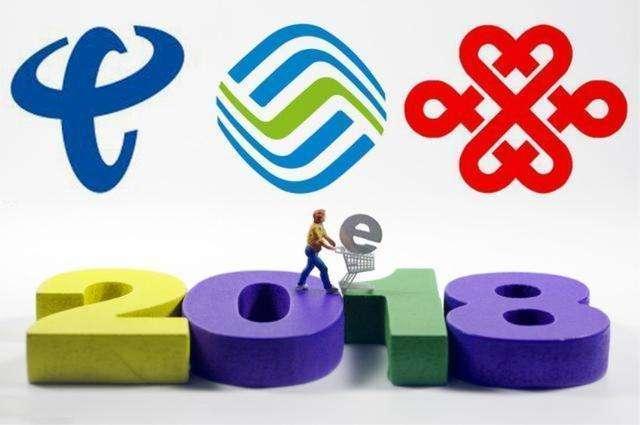 工信部:2018上半年中国移动以9.06亿移动用户排名第一