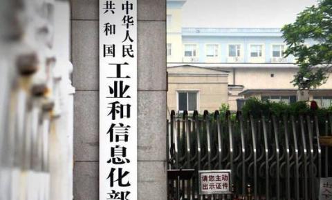 工信部加力整治电信诈骗 已关停违规语音专线6.1万条
