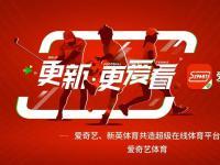 爱奇艺、新英体育宣布成立合资公司,造超级在线体育平台