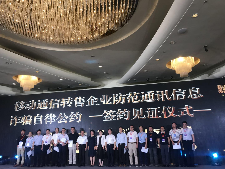 2018MVNO&VAS高峰论坛| 42家移动转售企业高管共同签署<font color=