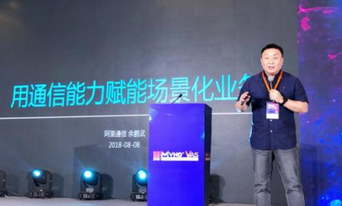 阿里通信余鹏武:用通信能力赋能场景化业务
