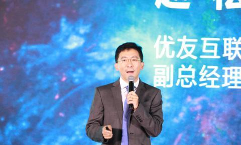 优友互联副总经理赵松:汇聚物联网 平台筑能力