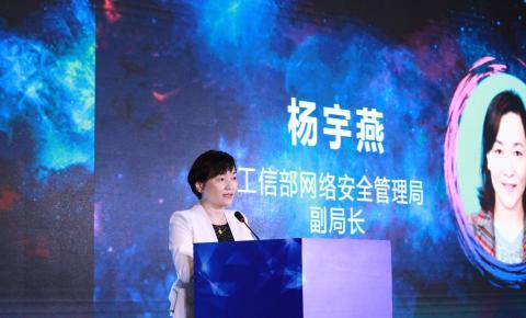 工信部网络安全管理局副局长杨宇燕:优化网络安全管理要求,促进转售企业健康安全