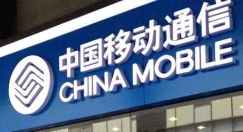 【权威发布】中国移动2018年度中期<font color=