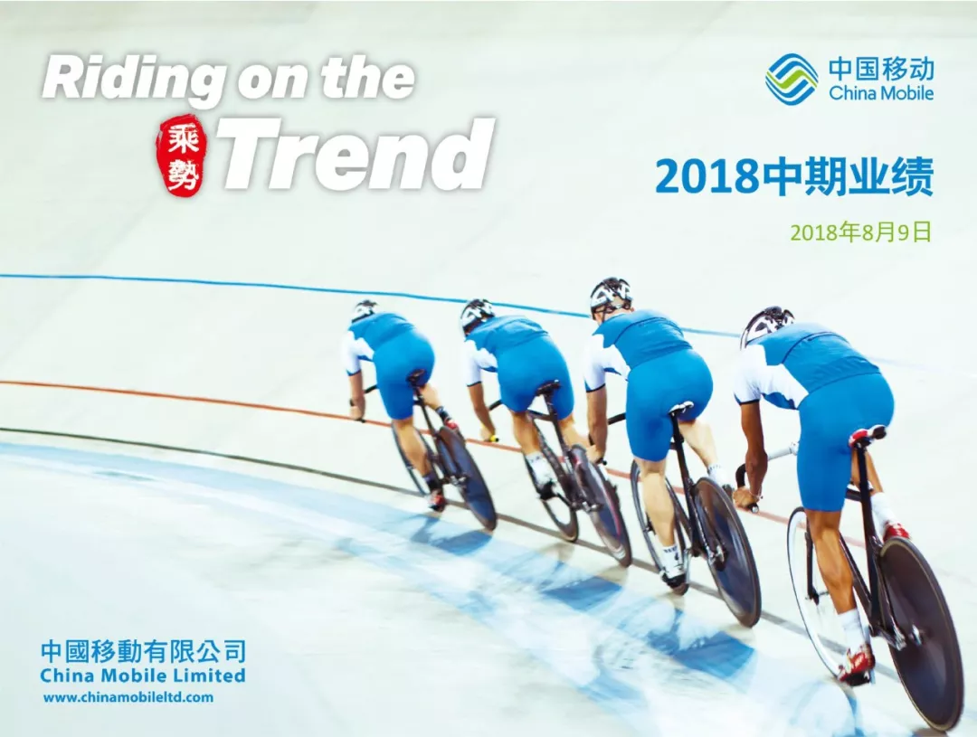 【重磅】中国移动发布年中业绩报告,实现盈利3918亿元