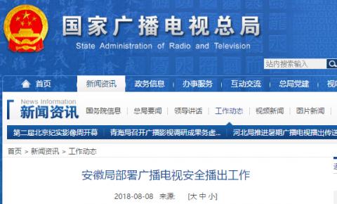 安徽局部署广播电视安全播出工作