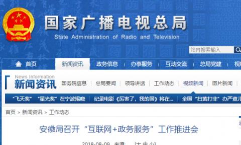 """安徽局召开""""互联网+政务服务""""工作推进会"""