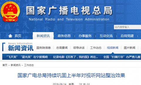国家广电总局持续巩固上半年对视听网站整治效果