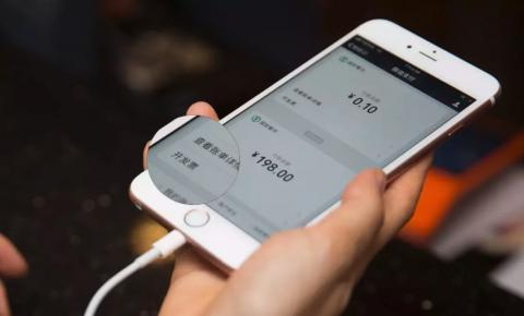 全国首张区块链电子发票在深圳开出,用微信完成所有流程