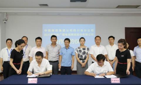 四川广电网络公司与中国邮政四川分公司举行合作签约仪式