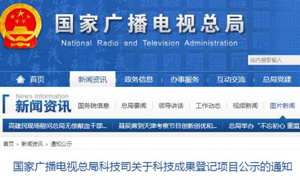 国家广播电视总局科技司关于科技成果登记项目公示的通知