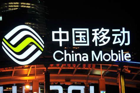 中国移动在香港完成端到端<font color=