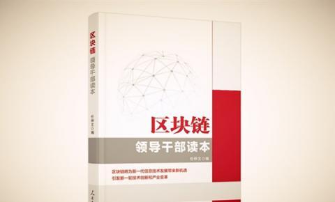 人民日报出版《区块链——领导干部读本》一书