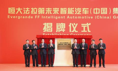 恒大法拉第未来智能汽车(中国)集团在<font color=