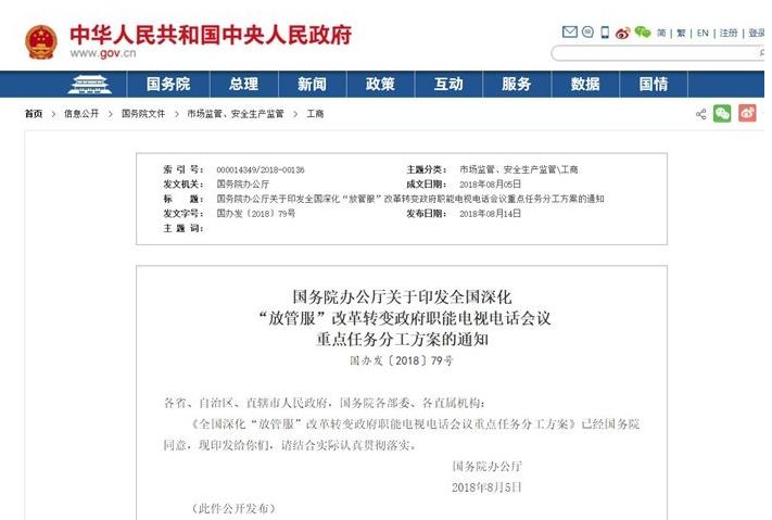 中国政府网:2018年推动<font color=