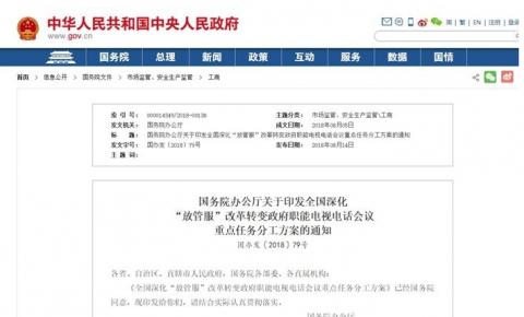 中国政府网:2018年推动家庭宽带降价30%