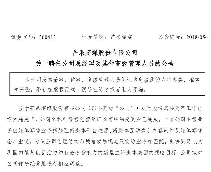 【人事】芒果超媒聘任蔡怀军为总经理
