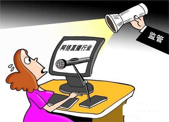 【重磅】六部门联合下发通知:网络直播应落实用户实名制度