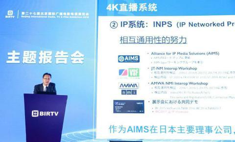 盐崎光雄:Panasonic关于Media over IP的思考