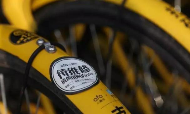 ofo 归于滴滴:共享单车游戏的必然终局和全新开始