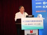 赵随意:人工智能构建传媒新业态——以南方财经实践为例
