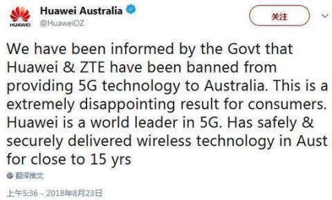 太过荒谬!继美国之后,澳大利亚政府也禁止华为和中兴参与本土<font color=