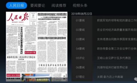 人民日报数字传播携手酷开网络 电视<font color=