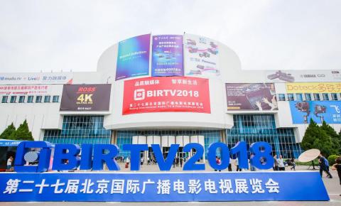 BIRTV2018:5G、4K、<font color=