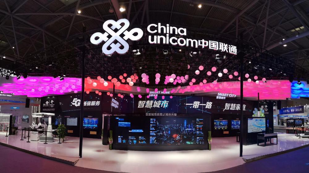 中国联通:推进5G 聚焦智慧