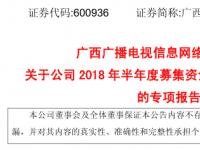 广西广电网络2018半年度募集资金报告