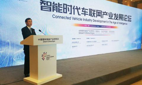 """中国国际智能产业博览会""""智能时代车联网发展论坛""""成功举办"""