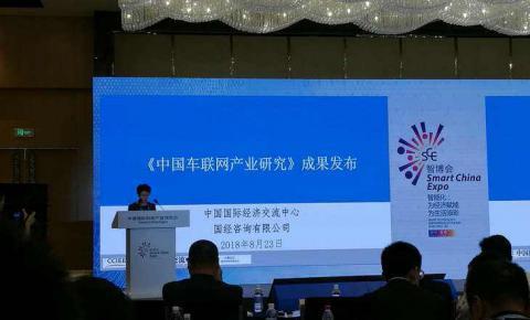 《中国车联网产业发展研究》<font color=