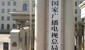 广电总局征求意见 未来严格管控明星子女综艺节目与<font color=