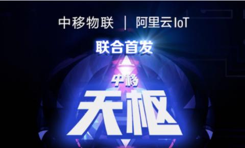 """中移物联与阿里云IoT联合发布""""中移天枢""""智能云<font color="""