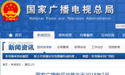 国家广电总局关于2018年7月国产电视<font color=