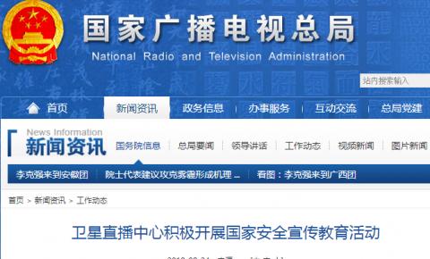 卫星直播中心积极开展国家安全宣传<font color=