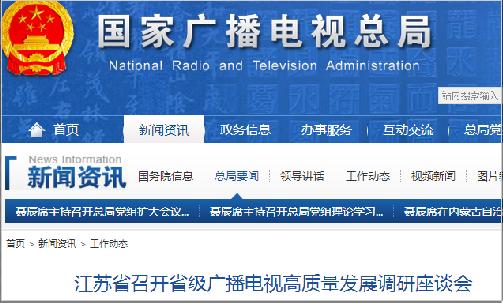 江苏省召开省级广播电视高质量发展<font color=