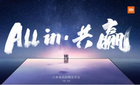 小米电视战略发布会!发力线下,力争2018全年第一