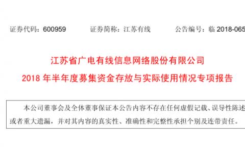 江苏广电有线网络半年度募集资金情况报告