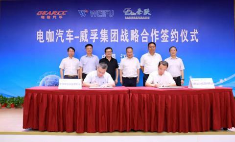 电咖汽车和威孚集团签署战略合作