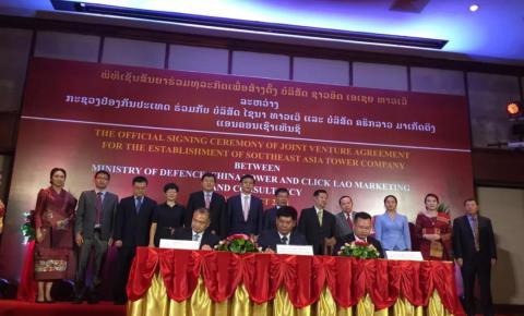 中国铁塔迈出国际化的第一步 与老挝政府合作成立子公司