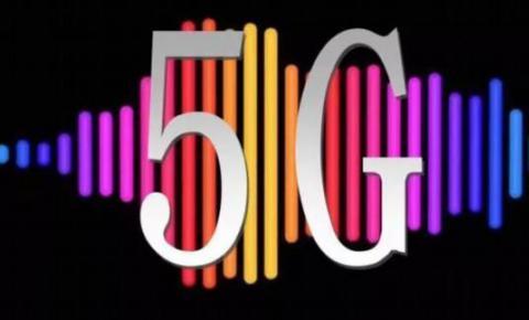 工信部将于今年Q3明确5G频谱 2.6GHz<font color=